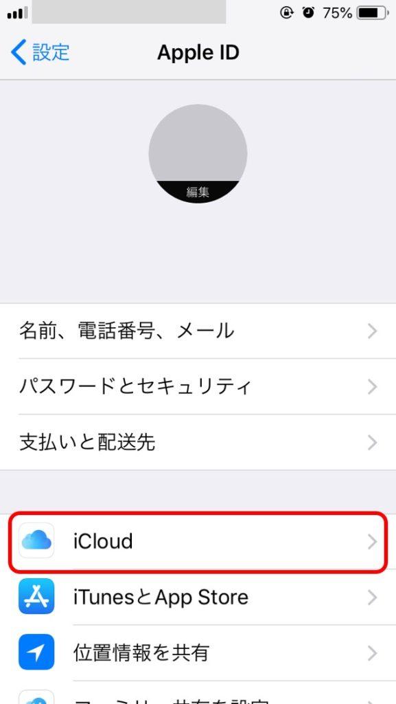 iPhoneで写真の自動バックアップを設定する
