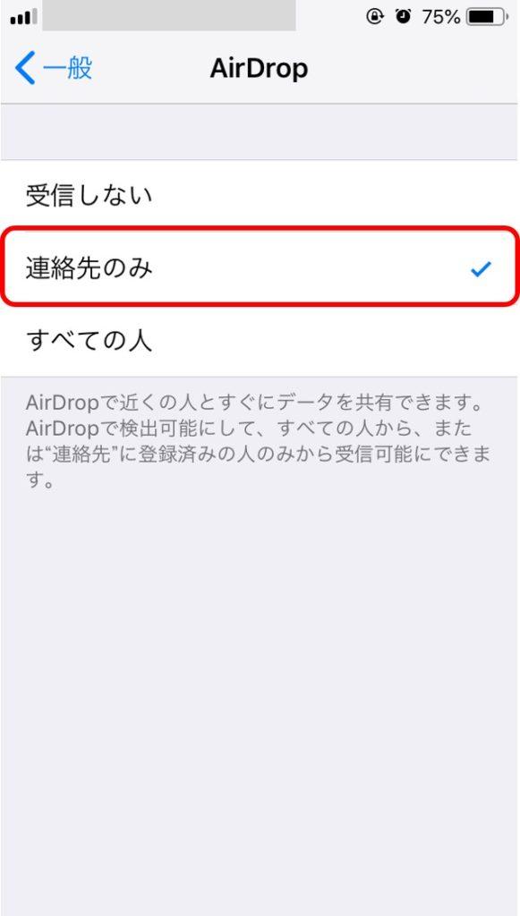 AirDropの受信範囲の設定方法