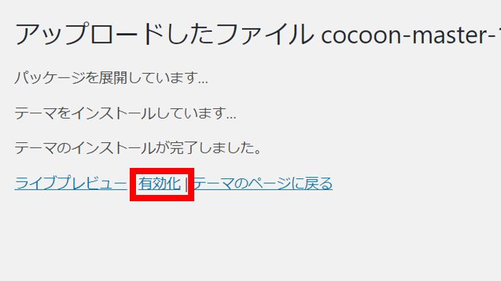 ワードプレスのテーマの変更方法(Cocoon)