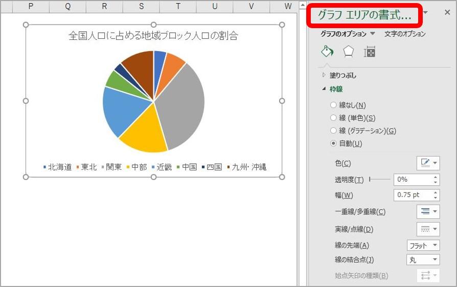 CS検定表計算3級課題3グラフのコツ