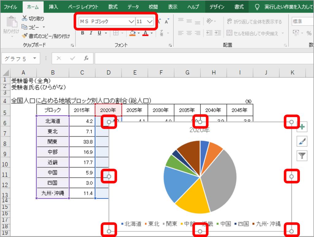 表計算部門3級グラフのコツ
