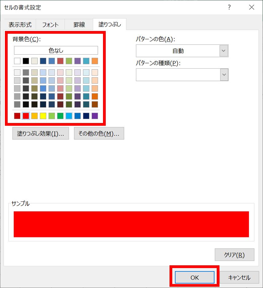 CS検定条件付き書式