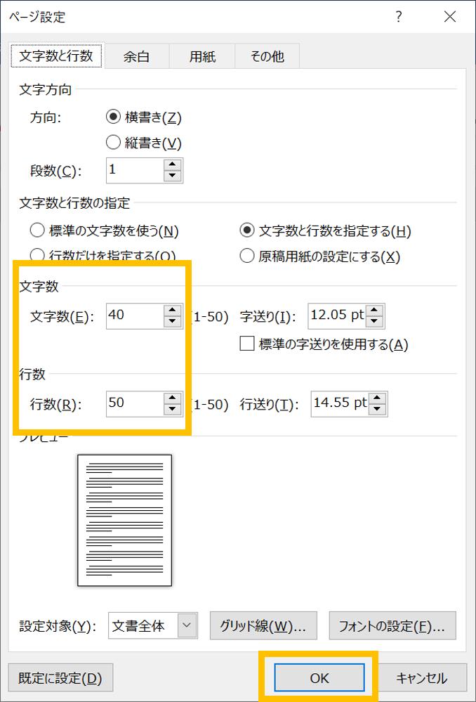 CS検定ワープロ部門2級表作成の手順
