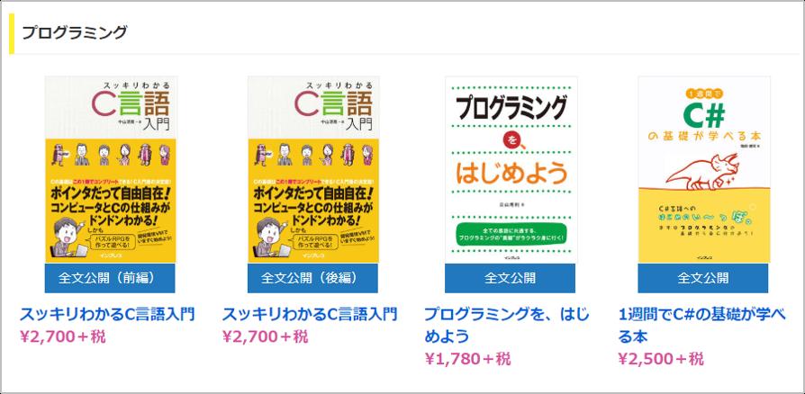 スキルアップに役立つ本が無料で読める