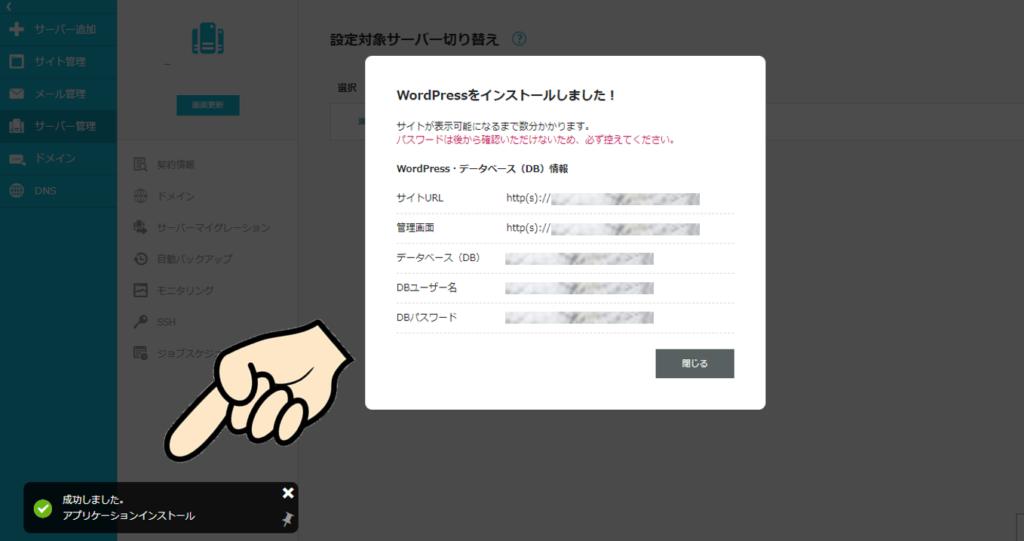 わかりやすいコノハウイングへの登録方法