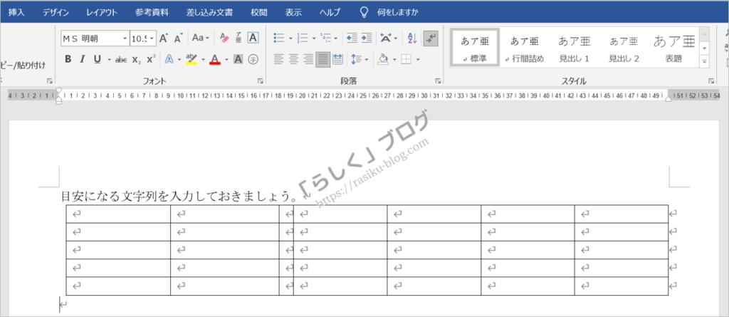 CS検定課題2表作成のコツ