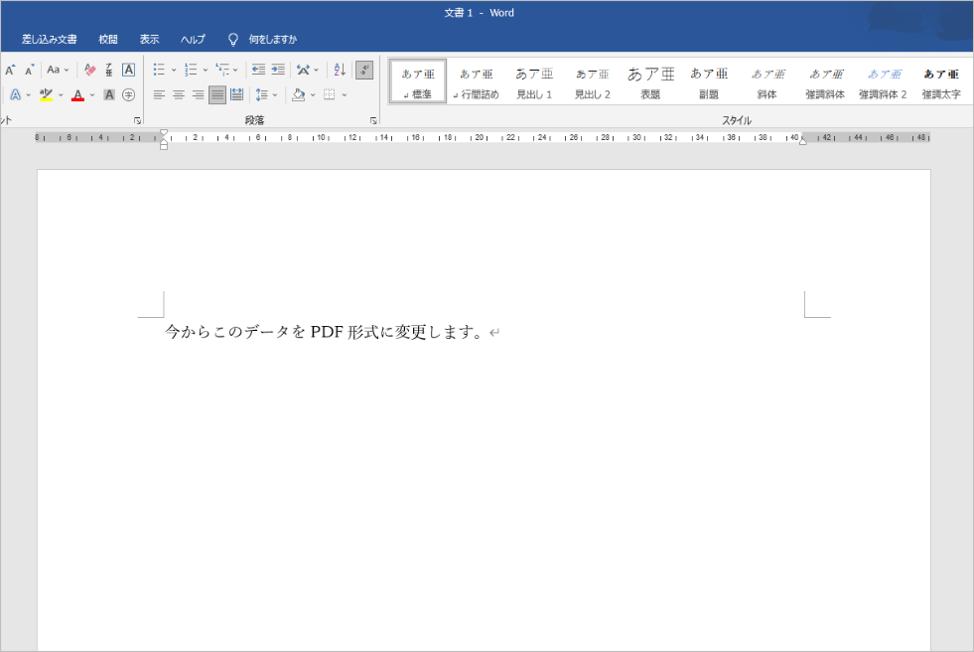 WordやExcelのデータをPDF形式に変更する方法