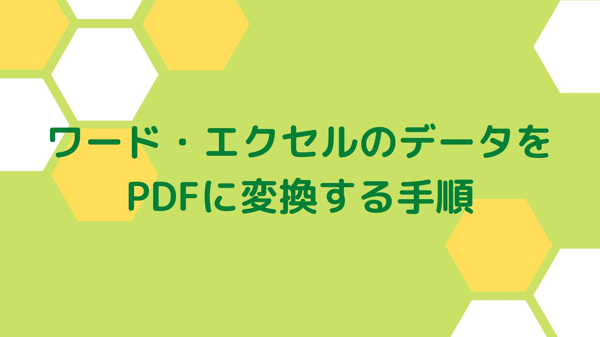 PDFに変換する方法